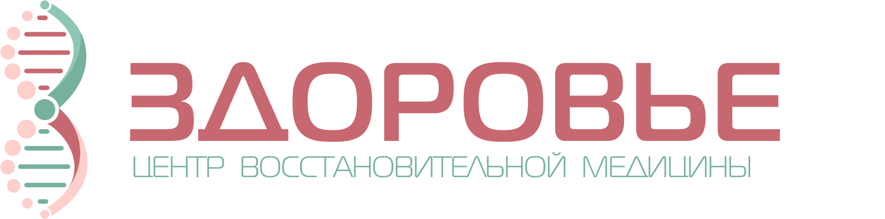 Логотип клиники Здоровье
