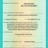 Диплом врача Абраменко Я.А.